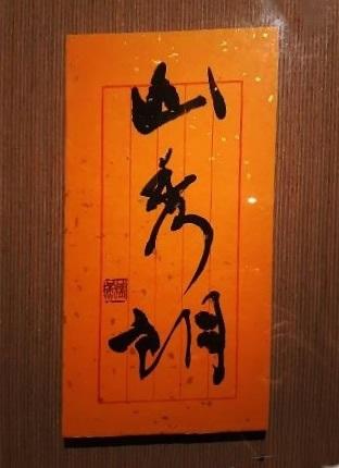 「山秀朗」(やましゅうろう)元・袁桷の詩句「山色が美しく、秀でて朗らかである」※行きつけの「饗酒堂 温十条店(東京都北区)」に寄贈